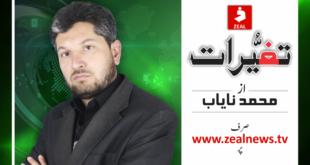 Nayab Article